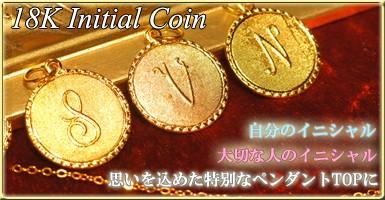 イニシャルコイン