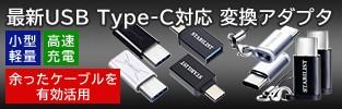 最新USB Type-C対応 変換アダプタ 小型軽量 高速充電 余ったケーブルを有効活用