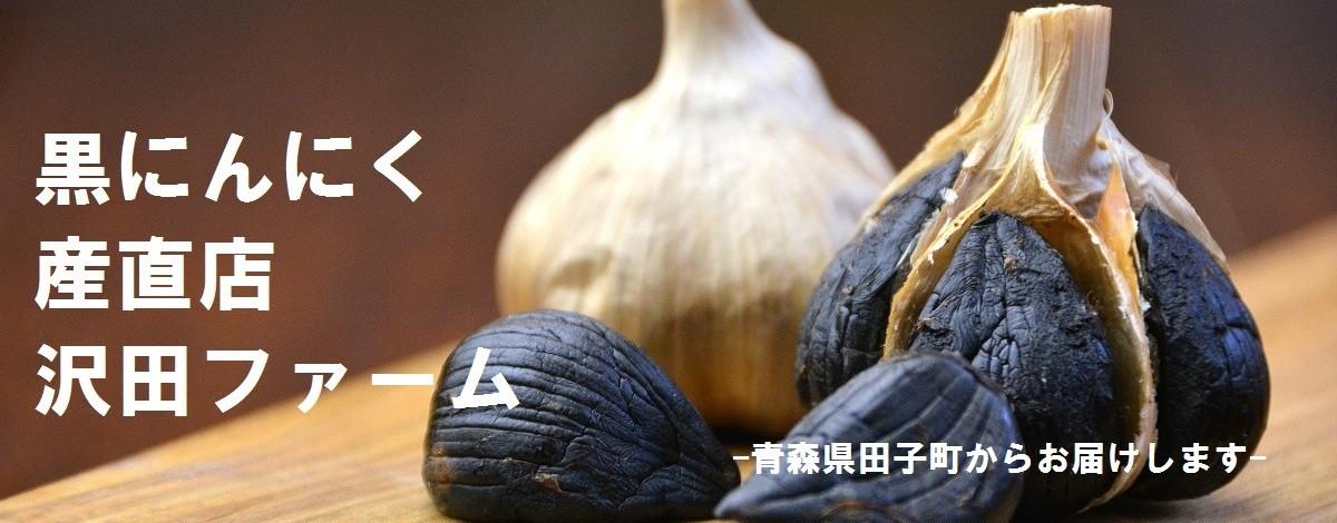 黒にんにく産直店沢田ファーム