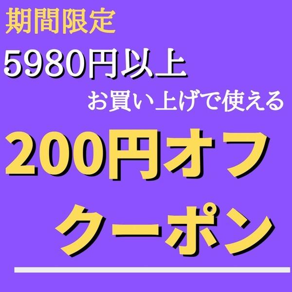 5980円以上お買い上げで200円オフクーポン