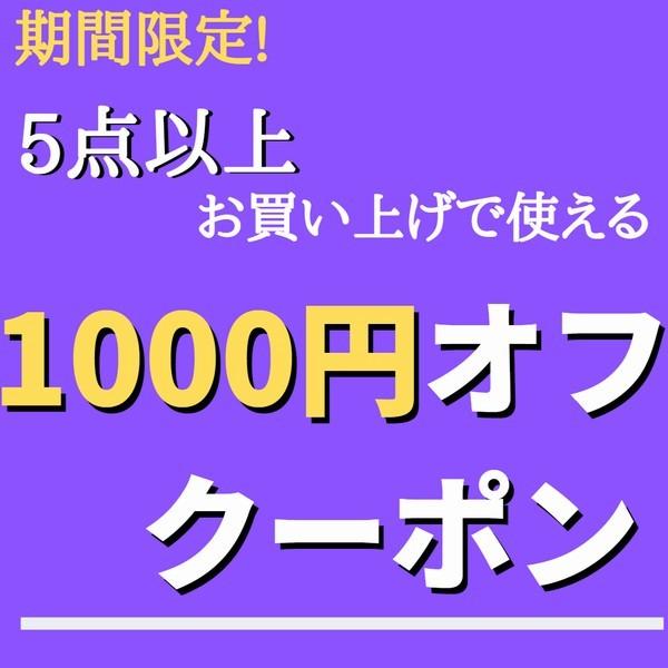 5点以上まとめ買い1000円オフクーポン 【商品の組み合わせは自由】