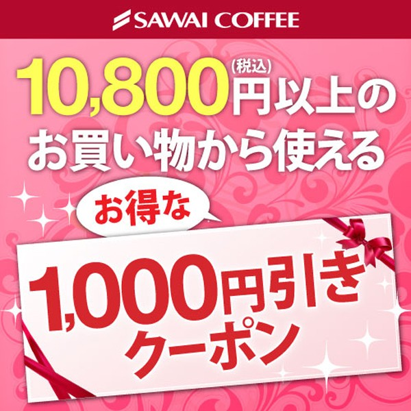 【1000円オフ】澤井珈琲の全商品が対象のスペシャルクーポン