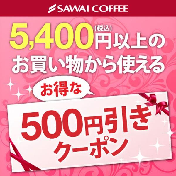 【500円オフ】澤井珈琲の全商品が対象のスペシャルクーポン