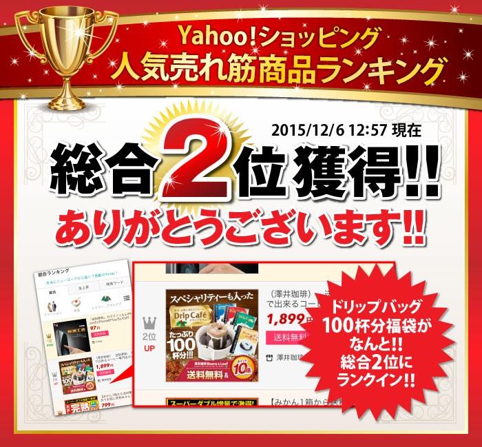 Yahooショッピングランキング獲得!