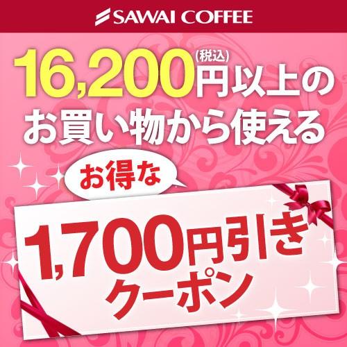 【1700円オフ】澤井珈琲の全商品が対象のスペシャルクーポン