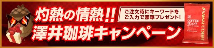 熱いぜ!澤井珈琲キャンペーン