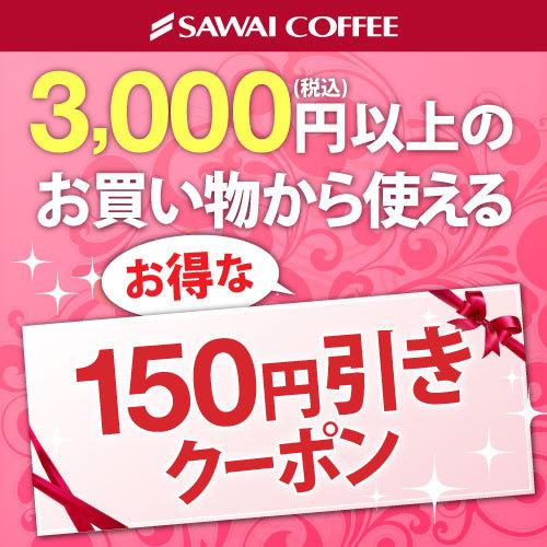 【150円オフ】澤井珈琲の全商品が対象のスペシャルクーポン