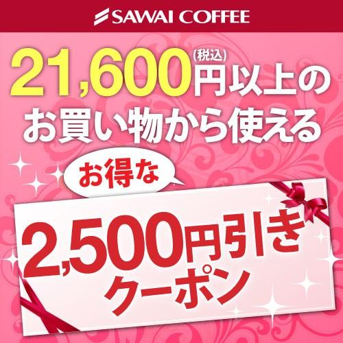【2500円オフ】澤井珈琲の全商品が対象のスペシャルクーポン