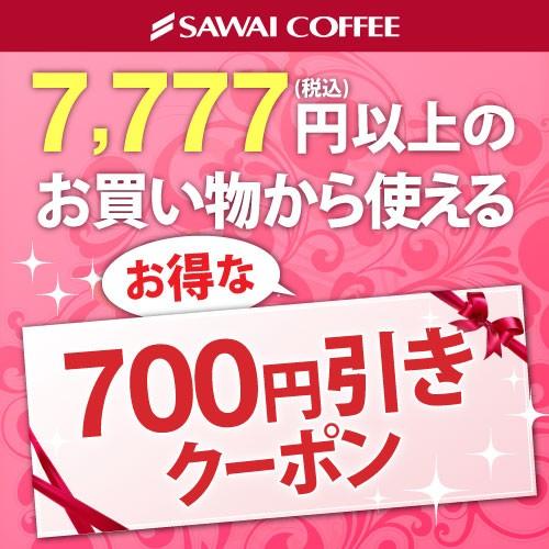 【700円オフ】澤井珈琲の全商品が対象のスペシャルクーポン
