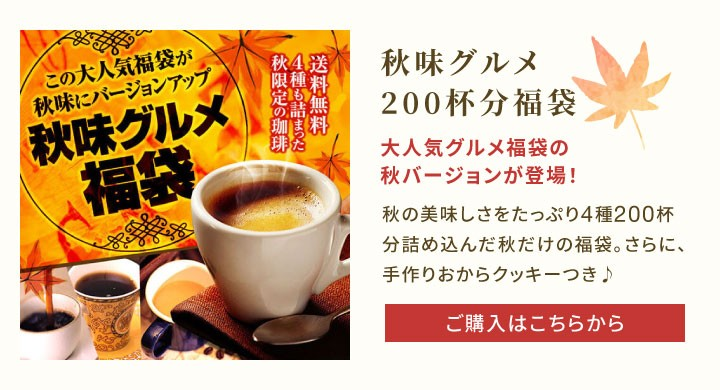 秋味グルメ200杯分福袋