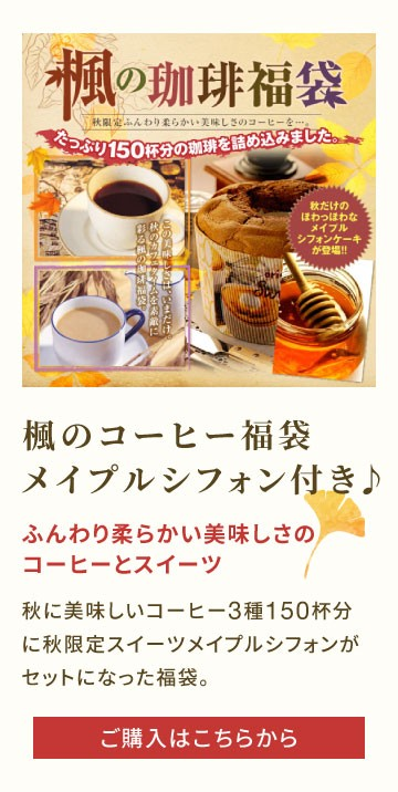 楓のコーヒー福袋