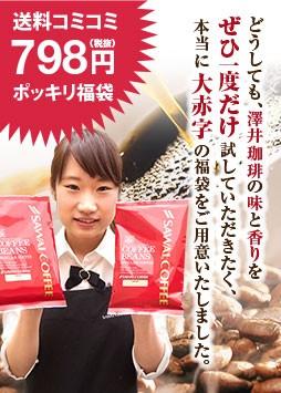 500円ポッキリ福袋