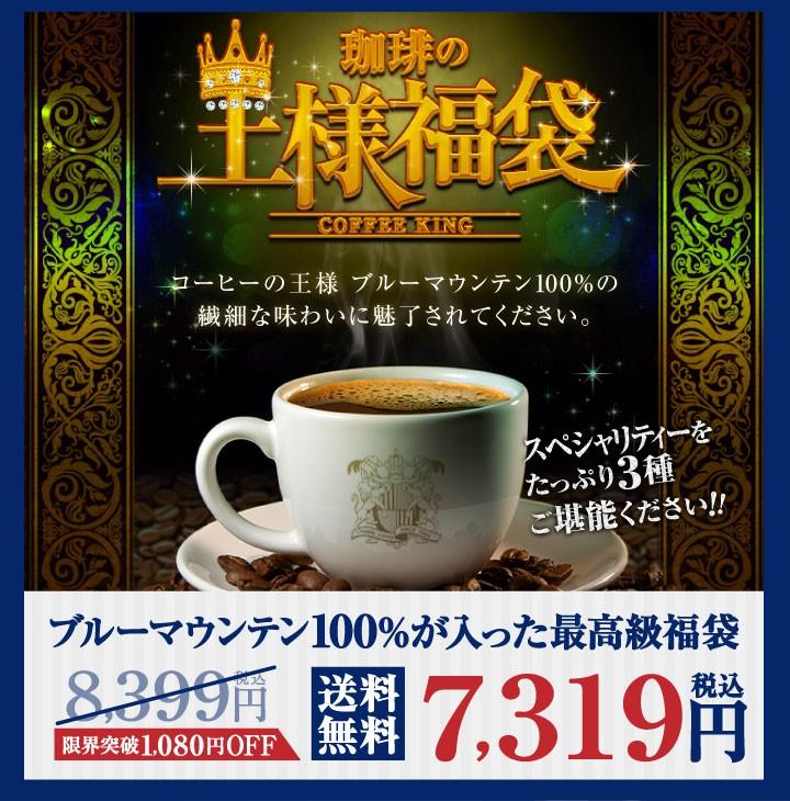 コーヒーの王様福袋