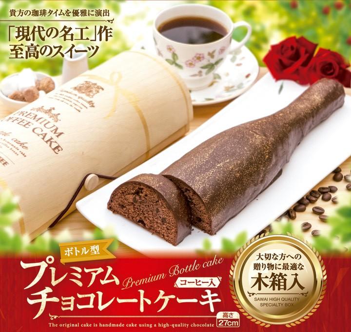 ボトル型プレミアムチョコレートケーキ