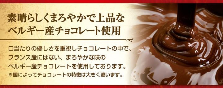 素晴らしくまろやかで上皮なベルギー産チョコレート使用
