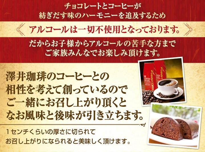 澤井珈琲のコーヒーと相性を考えて創っているのでご一緒にお召し上がり頂くとなお引き立ちます