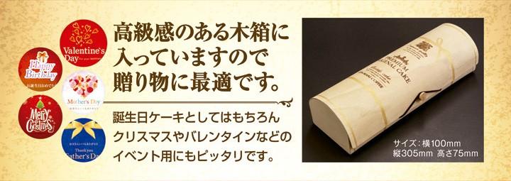 高級感のある木箱に入っていますので贈り物に最適です