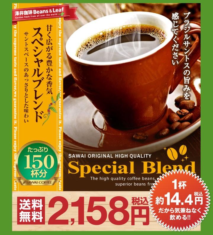 スペシャルブレンドコーヒー福袋