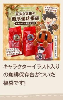 豆太と豆田の珈琲保存缶福袋