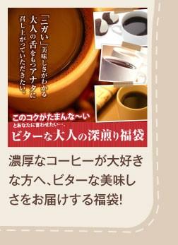 濃厚なコーヒー生活福袋
