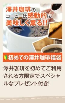 コーヒー専門店の幸せの福袋〜!!