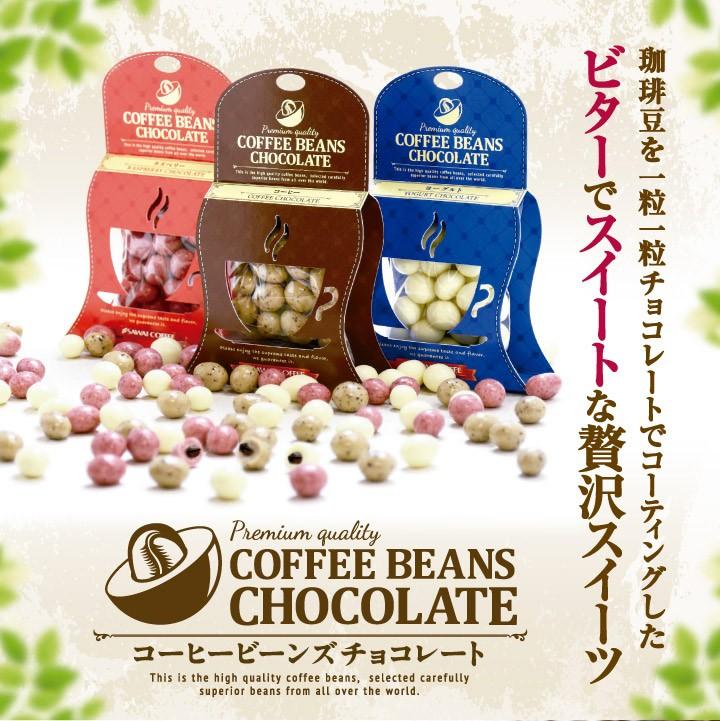 コーヒー豆を一粒一粒チョコレートでコーティングしたビターでスイートなスイーツ