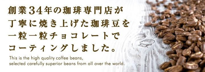 コーヒー専門店が丁寧に焼き上げた珈琲豆を使用しました