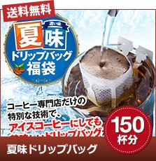 夏味ドリップ福袋150杯分