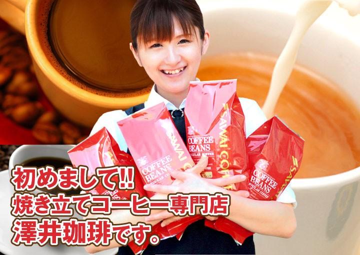 初めてまして!焼き立てコーヒー専門店澤井珈琲です