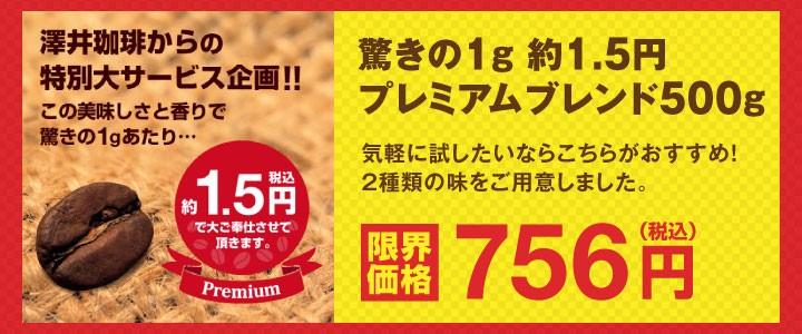 1.5円コーヒー