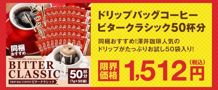 ドリップバッグビタークラシック50杯分福袋