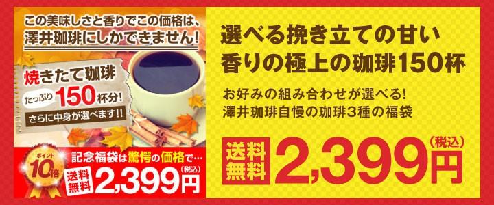 選べるコーヒー150杯分福袋