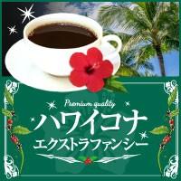 ハワイコナ特集