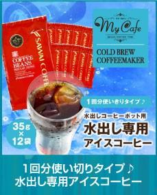 水出し専用アイスコーヒー