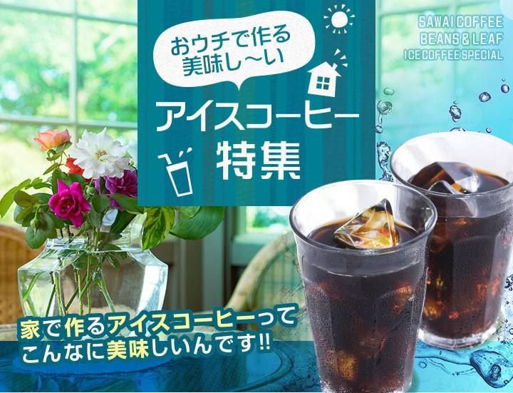 アイスコーヒー特集