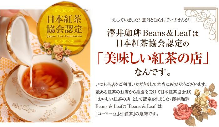 澤井珈琲Beans&Leafは日本紅茶協会認定の美味しい紅茶の店なんです。