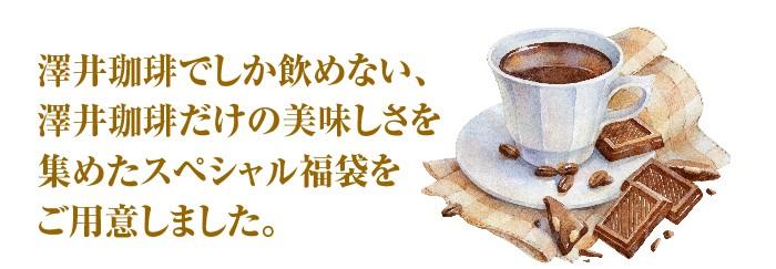 澤井珈琲でしか飲めない、澤井珈琲だけの美味しさ
