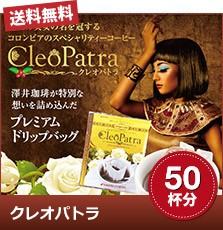 クレオパトラ50杯分