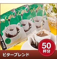 ビターブレンド50杯分