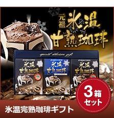 氷温完熟珈琲3箱ギフト