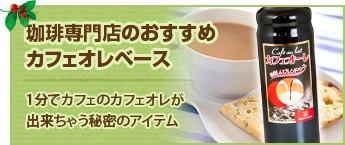 珈琲専門店のおすすめ カフェオレベース