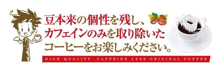 豆本来の個性を残し、カフェインのみ取り除いたコーヒーをお楽しみください