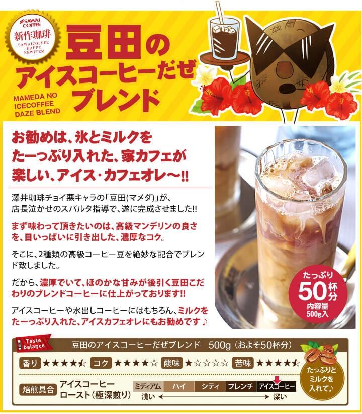 豆田のアイスコーヒーだぜブレンド