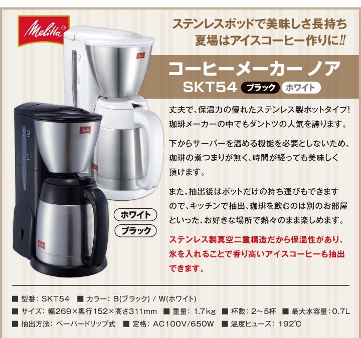 コーヒーメーカー ノア