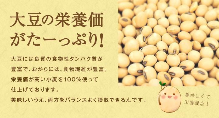 大豆の栄養価たーっぷり