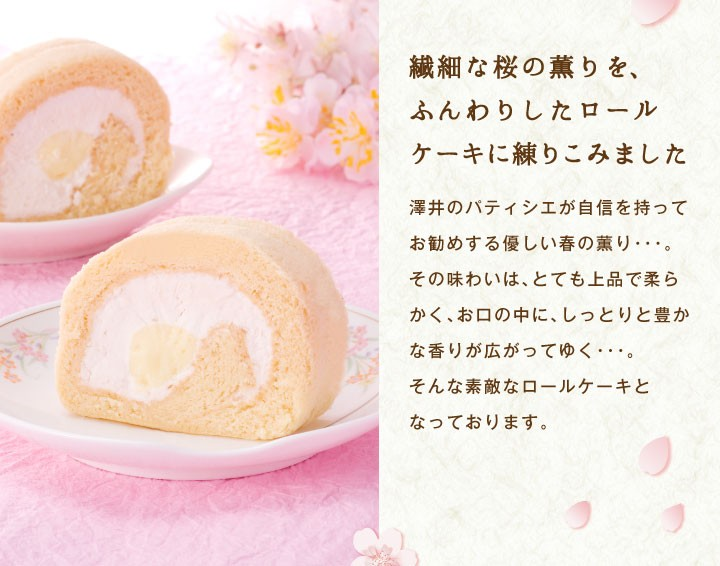 繊細な桜の薫りをふんわりしたロールケーキに練りこみました