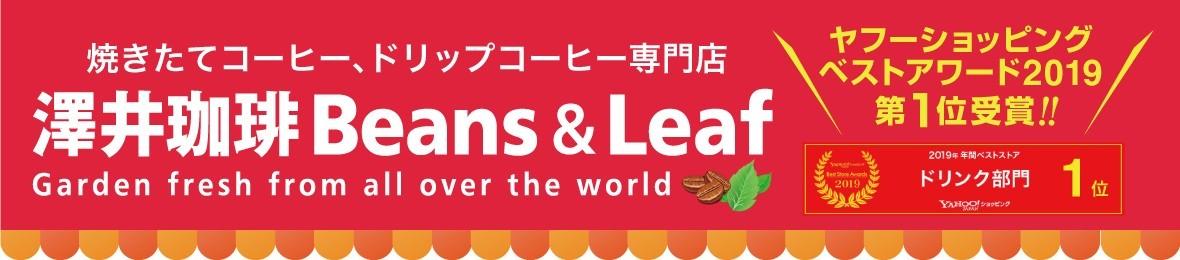 澤井珈琲(サワイコーヒー) 創業37年 コーヒー豆の専門店