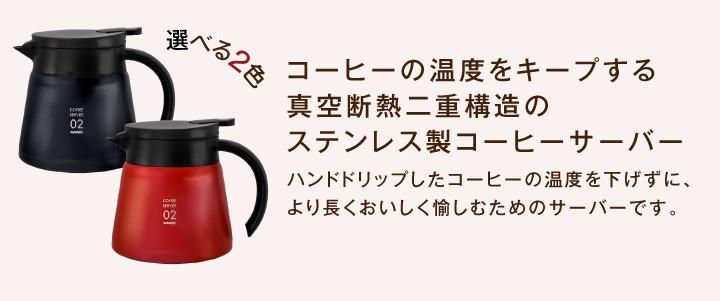 コーヒーの温度をキープするコーヒーサーバー