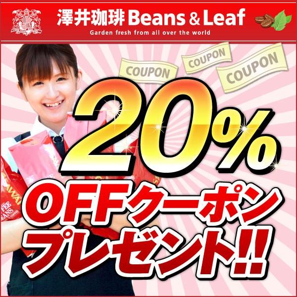 【澤井珈琲】 全品20%OFFクーポン