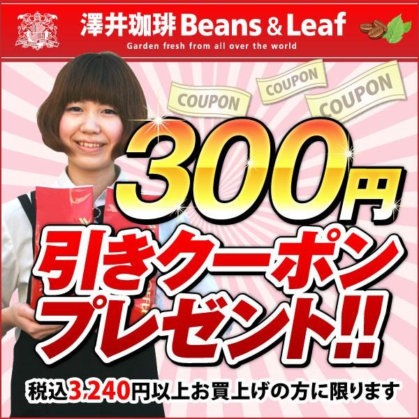 【300円オフ】澤井珈琲の全商品が対象のスペシャルクーポン